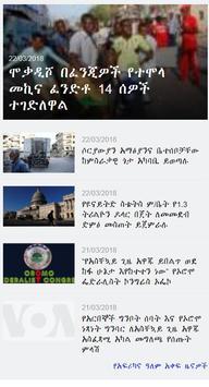 ዜና VOA Amharic screenshot 2
