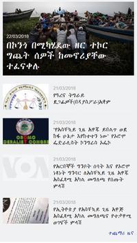 ዜና VOA Amharic screenshot 3