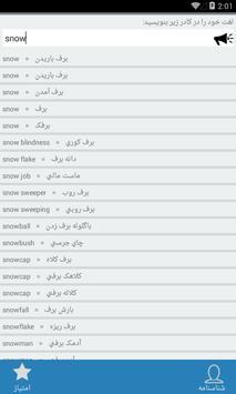 دیکشنری فارسی انگلیسی برعکس apk screenshot