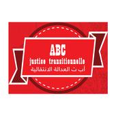 أ ب ج العدالة الانتقالية icon