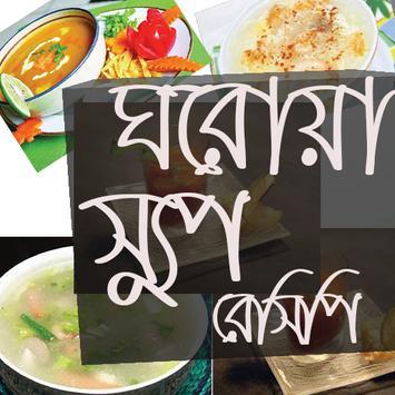 ঘরোয়া নানারকম স্যুপ রেসিপি poster