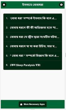 ইসলামে বোবাধরা apk screenshot