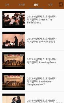 아반도네즈 오케스트라 apk screenshot
