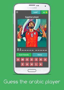 Guess the arabic player apk screenshot
