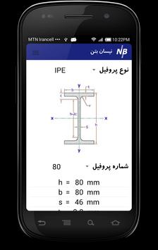 نیسان بتن screenshot 3
