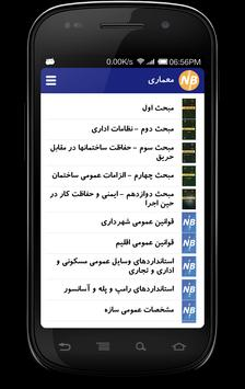 نیسان بتن screenshot 4