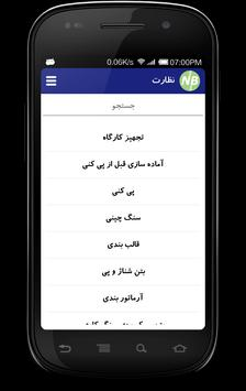 نیسان بتن screenshot 5
