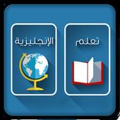 تعلم الإنجليزية بسهولة ومتعة icon