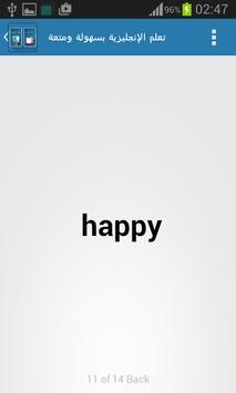 تعلم الإنجليزية بسهولة ومتعة screenshot 1