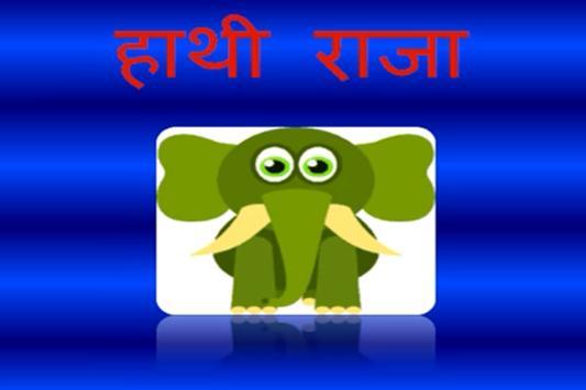 Hindi Kids Rhyme Haathi Raja poster