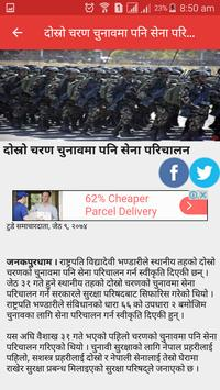EJanakpur Today apk screenshot
