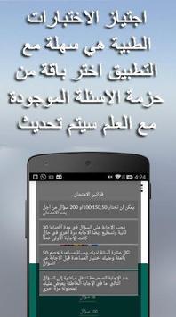 إمتحان الصيدلة - مجانية apk screenshot