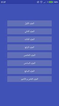 قصة بعنوان: أحبتني فأهملتها بالدارجة المغربية apk screenshot