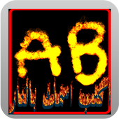Write your name, with fire icon