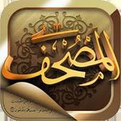 Mushaf icon