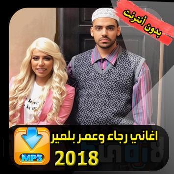 Rajaa Belmir & Omar Belmir 2018 screenshot 2