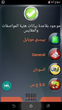 سودو تحقق apk screenshot