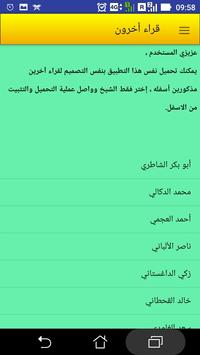 القرآن الكريم بصوت شيخ عبد الله باسفر بدون إعلانات screenshot 5