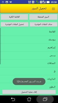 القرآن الكريم بصوت شيخ عبد الله باسفر بدون إعلانات screenshot 9