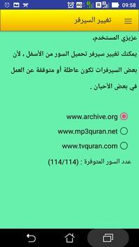 القرآن الكريم بصوت شيخ عبد الله باسفر بدون إعلانات screenshot 10