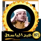 عبدالباسط عبدالصمد قرآن كريم icon