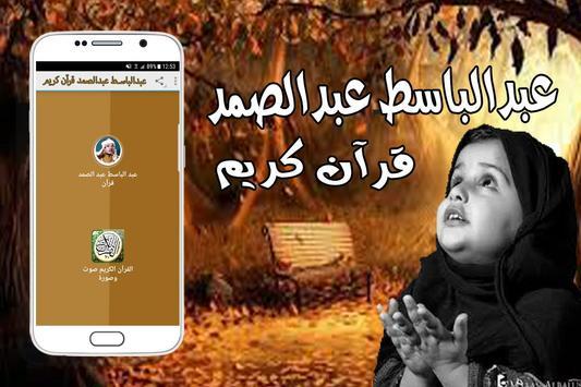 عبدالباسط عبدالصمد قرآن كريم poster
