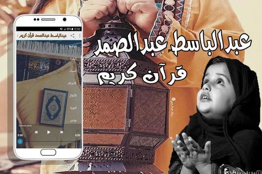 عبدالباسط عبدالصمد قرآن كريم screenshot 3
