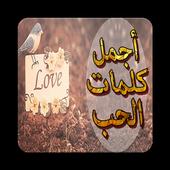 أجمل كلمات الحب icon