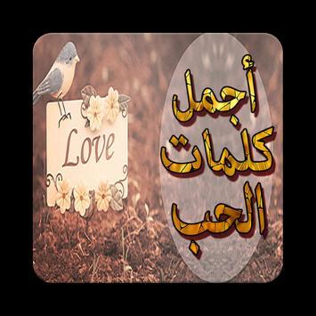 أجمل كلمات الحب poster