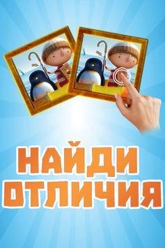Найди Отличия poster