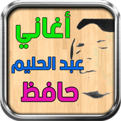Abdel Halim Hafez icon