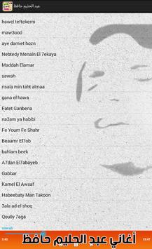 Abdel Halim Hafez screenshot 2