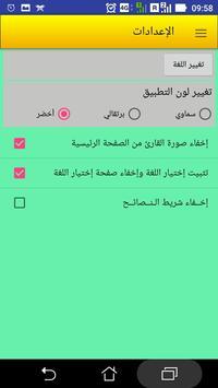 القرآن الكريم بصوت عبد العزيز الأحمد -بدون اعلانات apk screenshot