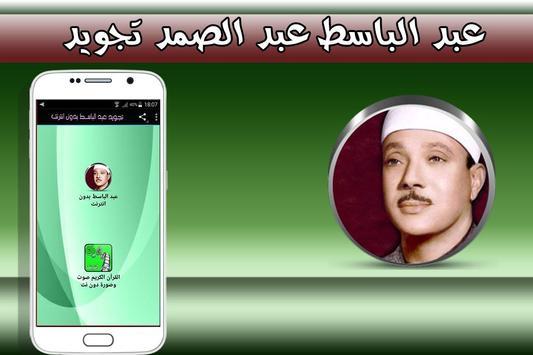 تجويد عبد الباسط بدون انترنت الملصق ...