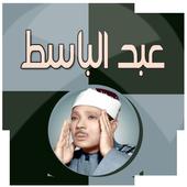 قرآن كاملا بدون نت عبد الباسط icon
