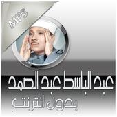 تجويد عبد الباسط بدون انترنت icon