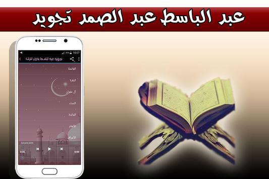 تجويد عبد الباسط بدون انترنت apk screenshot