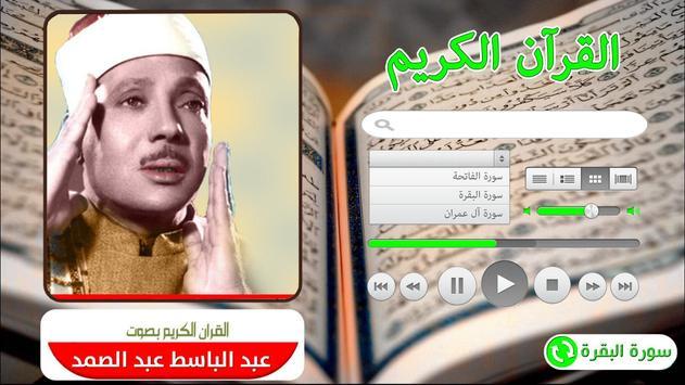 عبدالباسط عبدالصمد تجويد poster عبدالباسط عبدالصمد تجويد apk screenshot ...