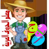 تعلم اللغة العربية للاطفال icon