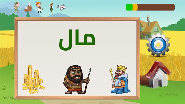 تعلم اللغة العربية للاطفال screenshot 4