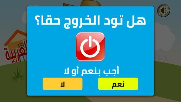 تعلم اللغة العربية للاطفال screenshot 6