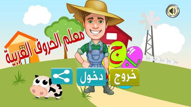 تعلم اللغة العربية للاطفال poster