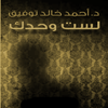 """""""لست وحدك"""" أحمد خالد توفيق-icoon"""