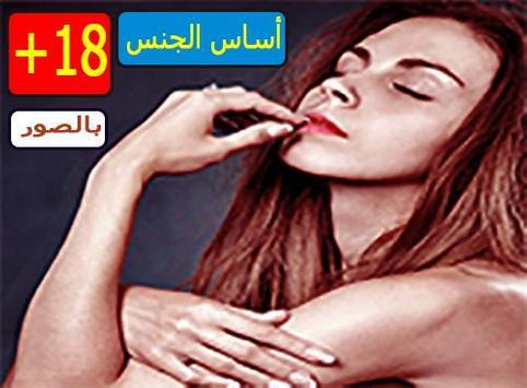 دليل النشوة الجنسية +18 poster