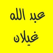 القرآن الكريم بصوت شيخ عبد الله غيلان بدون إعلانات icon