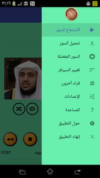 القرآن الكريم بصوت شيخ عبد الله غيلان بدون إعلانات apk screenshot