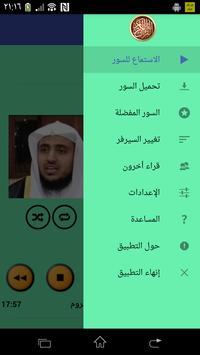 القرآن الكريم بصوت شيخ عبد الله غيلان بدون إعلانات screenshot 1