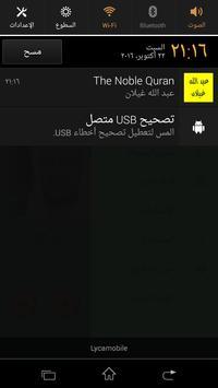 القرآن الكريم بصوت شيخ عبد الله غيلان بدون إعلانات screenshot 2