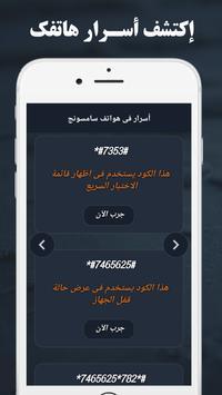أسرار هاتفك المحمول screenshot 19