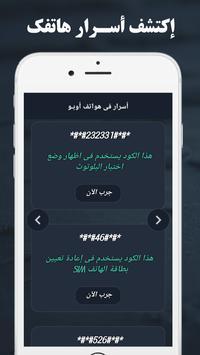أسرار هاتفك المحمول screenshot 13